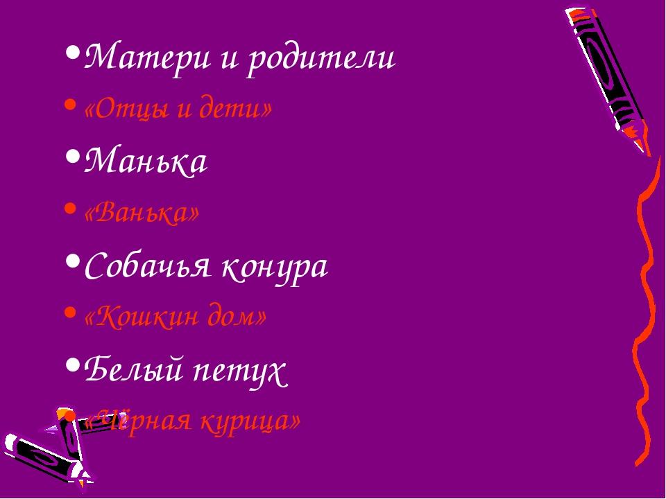 Матери и родители «Отцы и дети» Манька «Ванька» Собачья конура «Кошкин дом» Б...