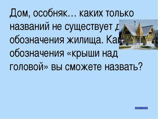 Найди ошибку.  Азбест Даламит Жилизнение Жилезобетон Паташ Церизит Имульсия...