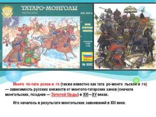Монго́ло-тата́рское и́го (также известно как тата́ро-монго́льское и́го) — зав