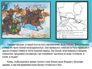 Первым городом, который стал на пути завоевателей, была Рязань. Для рязанских