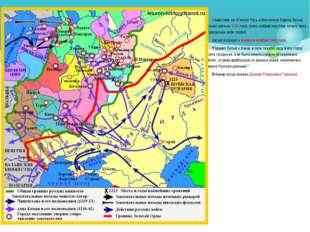 Нашествие на Южную Русь и Восточную Европу Батый начал осенью 1240 года, опят