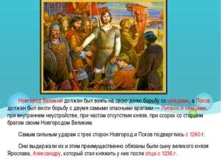 Новгород Великий должен был взять на свою долю борьбу со шведами, а Псков дол