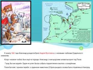 К началу 1242 года Александр дождался брата Андрея Ярославича с «низовыми» во