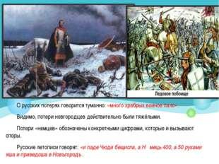 О русских потерях говорится туманно: «много храбрых воинов пало». Видимо, пот
