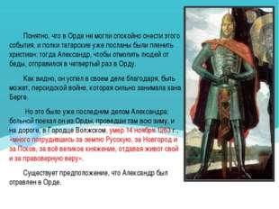 Понятно, что в Орде не могли спокойно снести этого события, и полки татарские