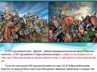 В 1372 году киевский князь , Дмитрий , добился прекращения литовской помощи Т