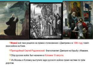 Мамай всё-таки решился на прямое столкновение с Дмитрием и в 1380 году повёл