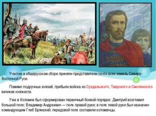 Участие в общерусском сборе приняли представители почти всех земель Северо-Во