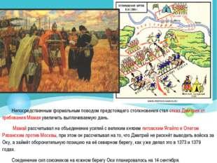Непосредственным формальным поводом предстоящего столкновения стал отказ Дмит