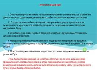 ИТОГИ И ЗНАЧЕНИЕ 1. Опустошение русских земель татарскими погромами и система