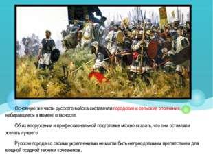 Основную же часть русского войска составляли городские и сельские ополчения,