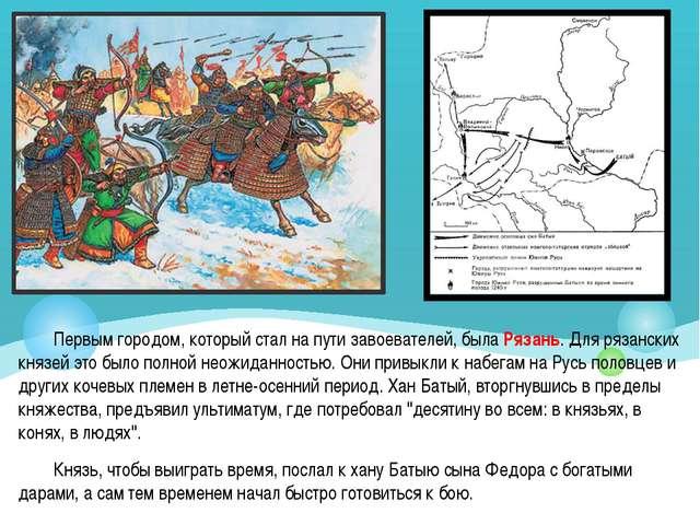 Первым городом, который стал на пути завоевателей, была Рязань. Для рязанских...