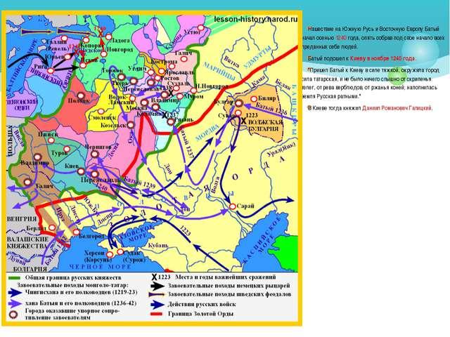 Нашествие на Южную Русь и Восточную Европу Батый начал осенью 1240 года, опят...