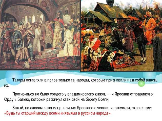 Татары оставляли в покое только те народы, которые признавали над собой власт...