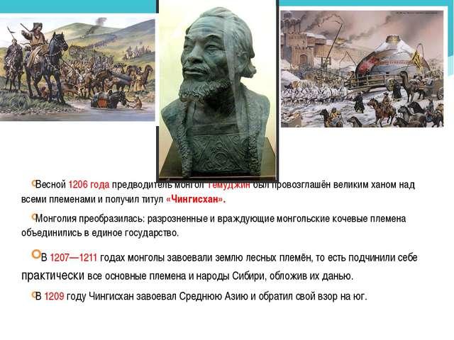 Весной 1206 года предводитель монгол Темуджин был провозглашён великим ханом...