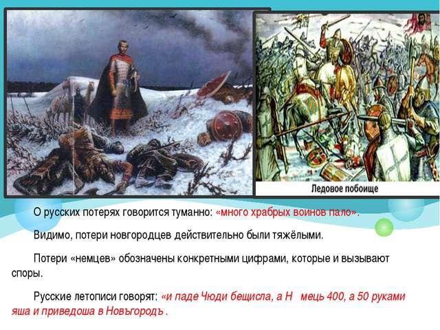 О русских потерях говорится туманно: «много храбрых воинов пало». Видимо, пот...