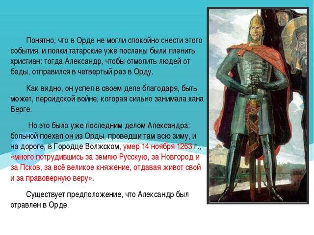 Понятно, что в Орде не могли спокойно снести этого события, и полки татарские...