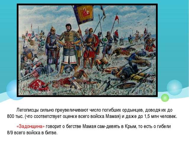 Летописцы сильно преувеличивают число погибших ордынцев, доводя их до 800 тыс...
