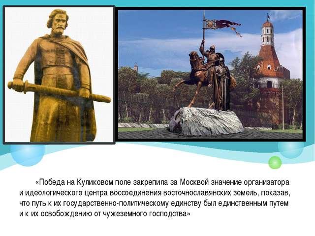 «Победа на Куликовом поле закрепила за Москвой значение организатора и идеоло...