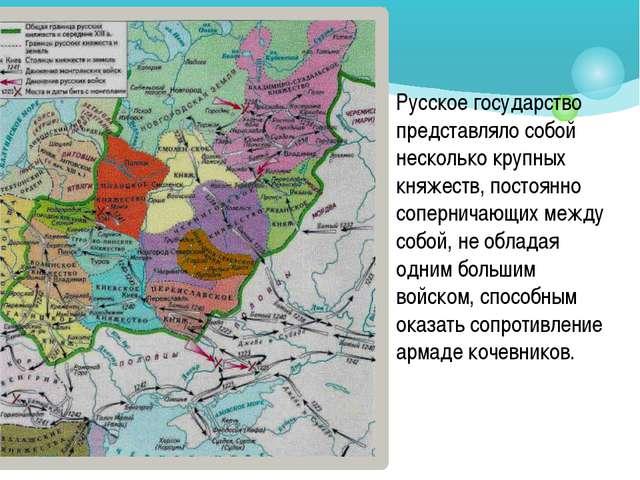 Русское государство представляло собой несколько крупных княжеств, постоянно...