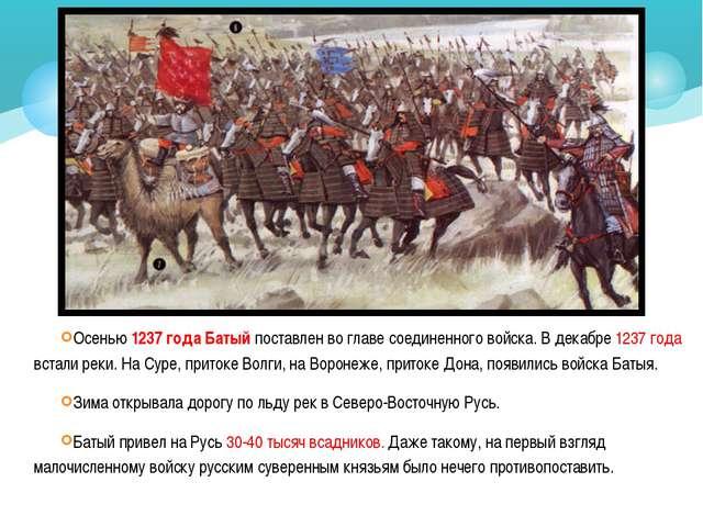 Осенью 1237 года Батый поставлен во главе соединенного войска. В декабре 1237...