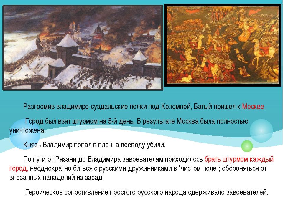 Разгромив владимиро-суздальские полки под Коломной, Батый пришел к Москве. Го...