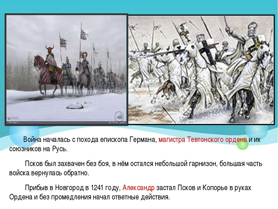 Война началась с похода епископа Германа, магистра Тевтонского ордена и их со...