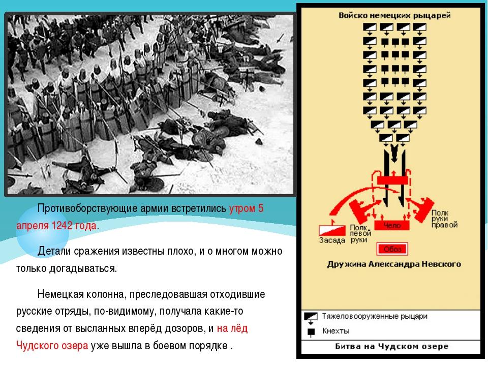 Противоборствующие армии встретились утром 5 апреля 1242 года. Детали сражени...