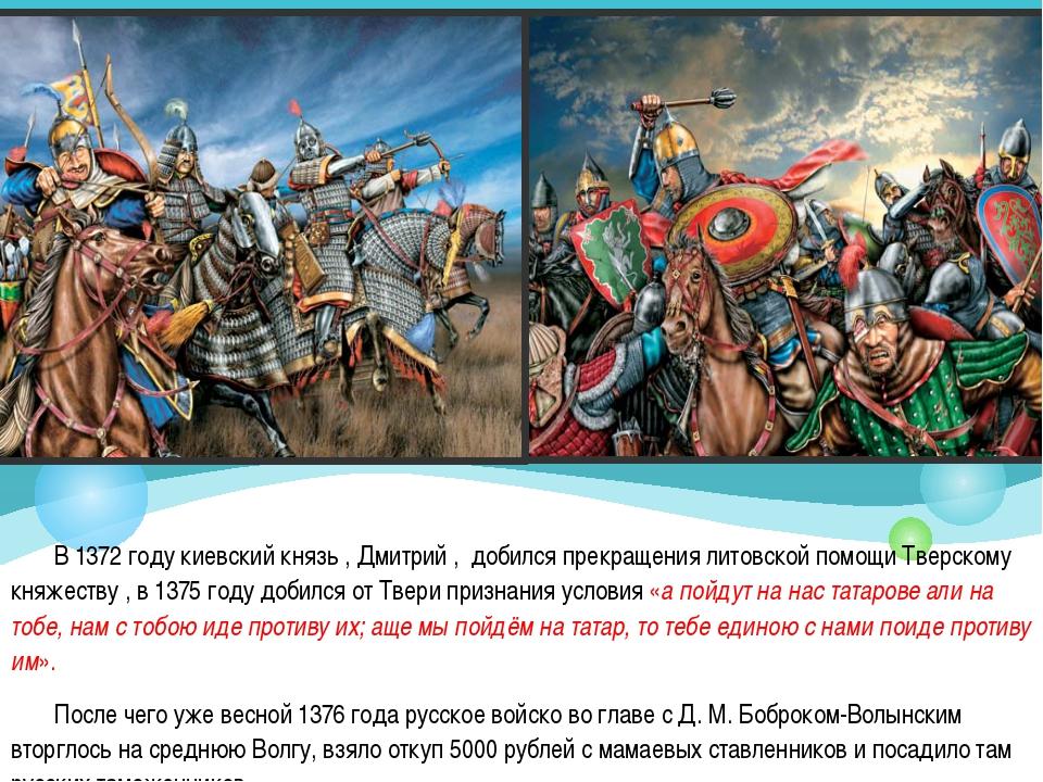 В 1372 году киевский князь , Дмитрий , добился прекращения литовской помощи Т...