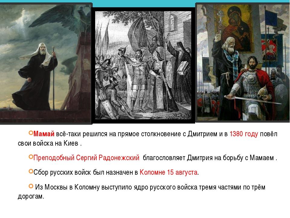 Мамай всё-таки решился на прямое столкновение с Дмитрием и в 1380 году повёл...