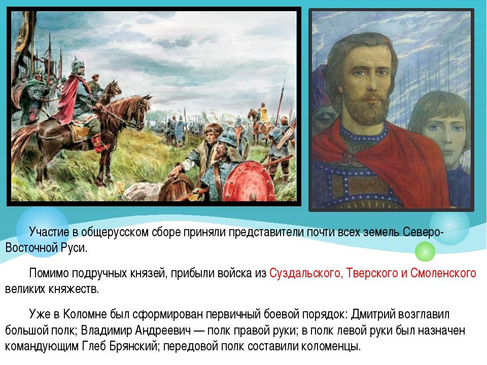 Участие в общерусском сборе приняли представители почти всех земель Северо-Во...