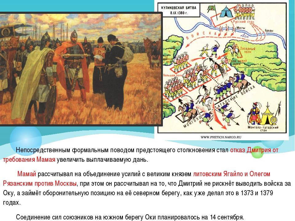 Непосредственным формальным поводом предстоящего столкновения стал отказ Дмит...