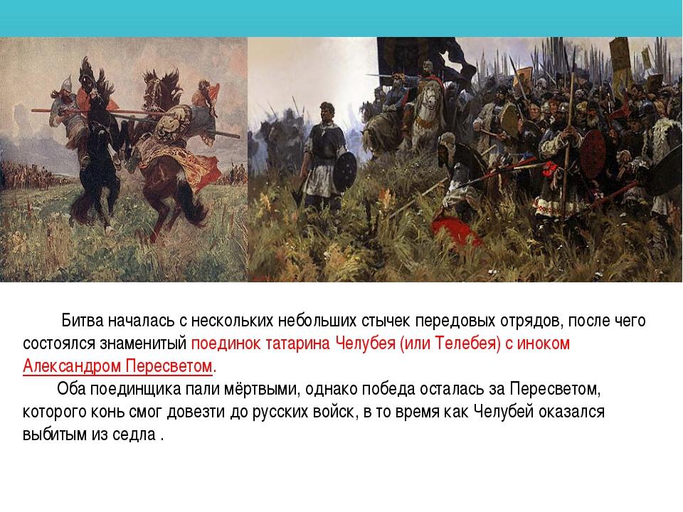 Битва началась с нескольких небольших стычек передовых отрядов, после чего с...