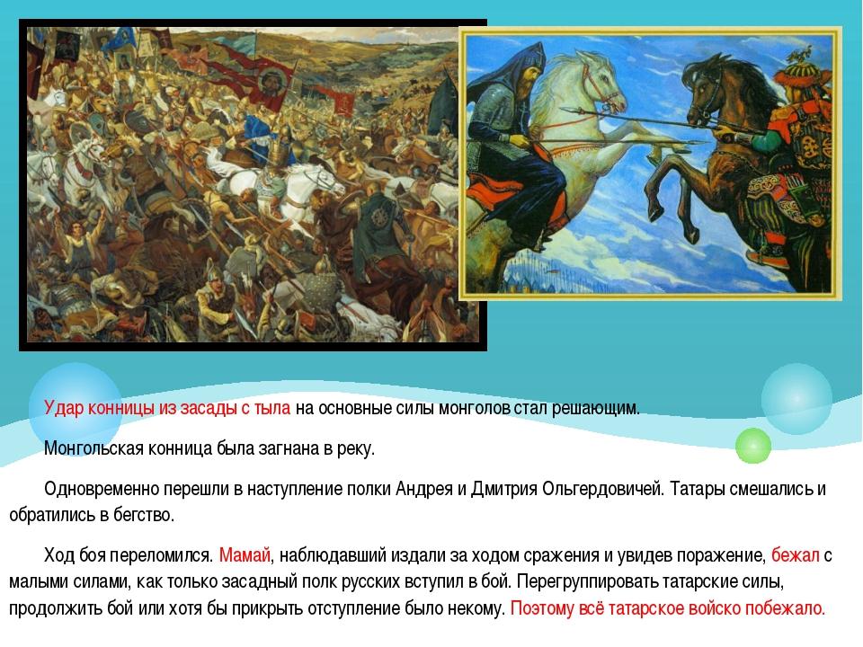 Удар конницы из засады с тыла на основные силы монголов стал решающим. Монгол...