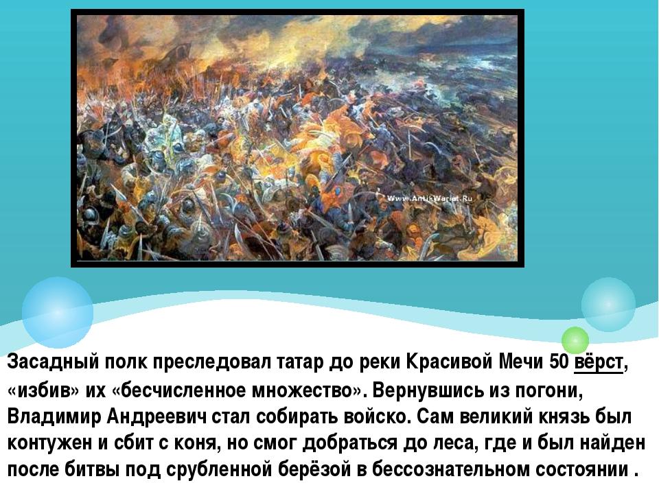Засадный полк преследовал татар до реки Красивой Мечи 50 вёрст, «избив» их «б...