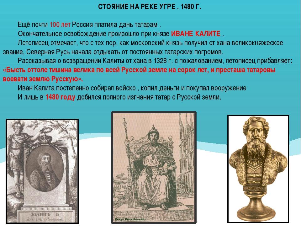 СТОЯНИЕ НА РЕКЕ УГРЕ . 1480 Г. Ещё почти 100 лет Россия платила дань татарам...