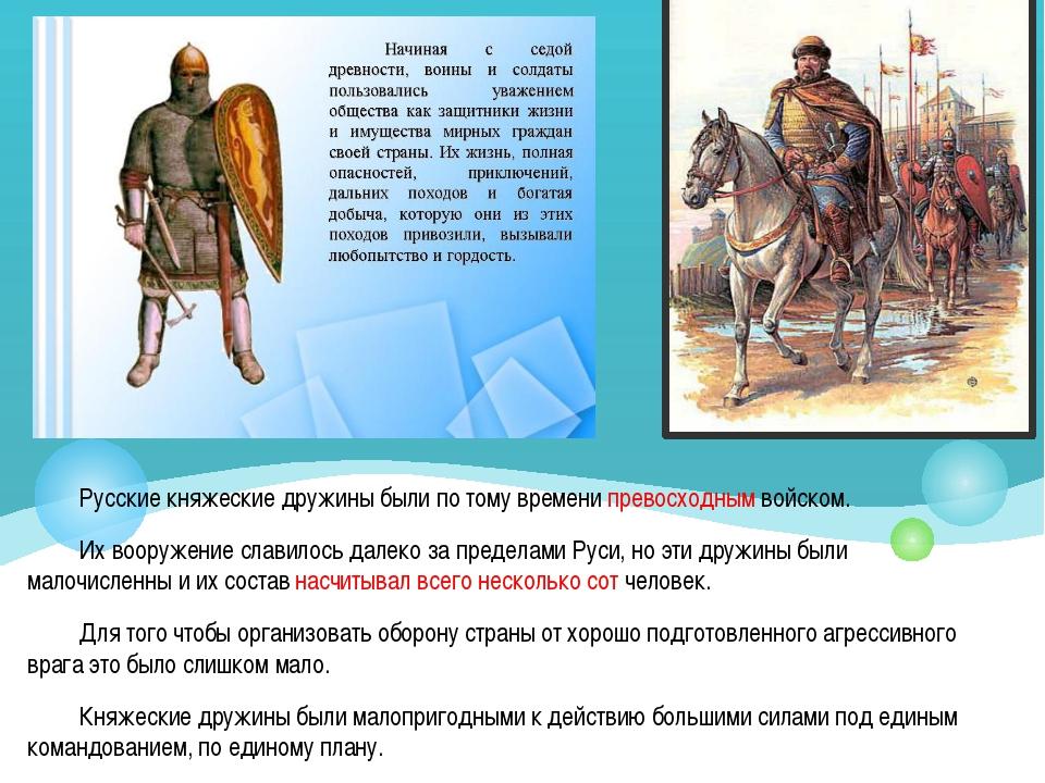 Русские княжеские дружины были по тому времени превосходным войском. Их воору...