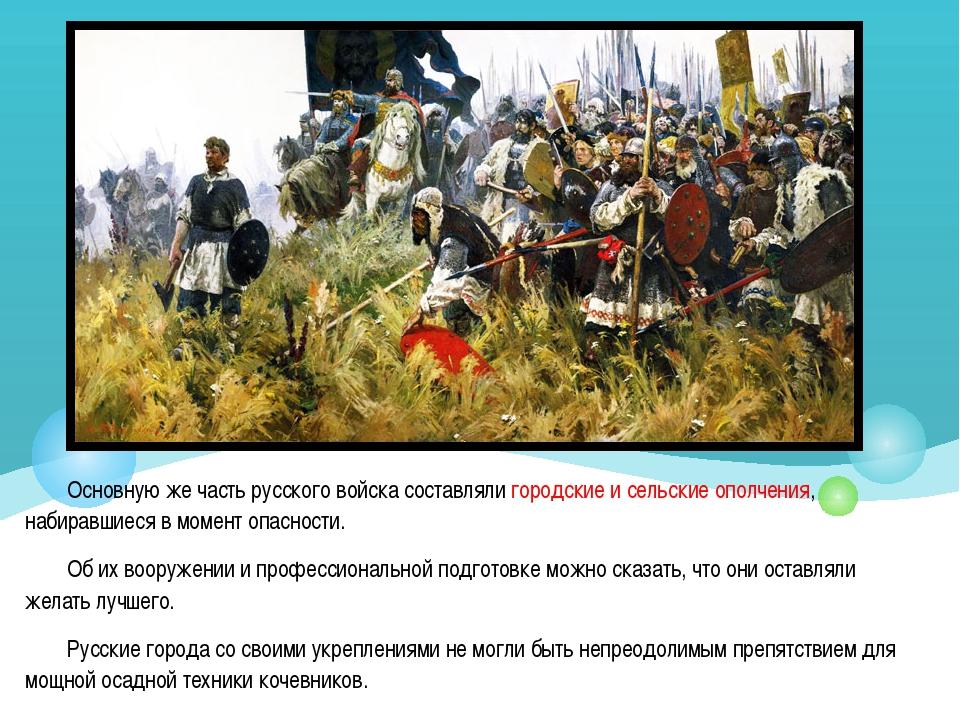 Основную же часть русского войска составляли городские и сельские ополчения,...