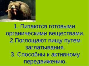 1. Питаются готовыми органическими веществами. 2.Поглощают пищу путем заглаты
