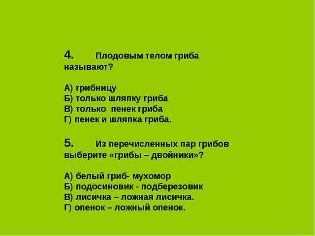 4.Плодовым телом гриба называют? А) грибницу Б) только шляпку гриба В) тольк...