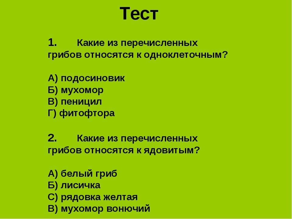 Тест 1.Какие из перечисленных грибов относятся к одноклеточным? А) подосинов...