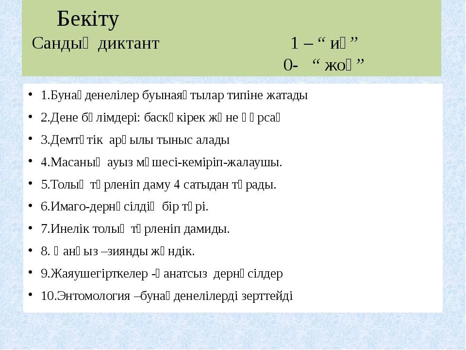 """Бекіту Сандық диктант 1 – """" иә"""" 0- """" жоқ"""" 1.Бунақденелілер буынаяқтылар типі..."""