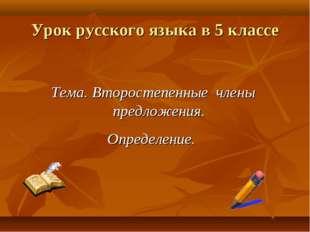 Урок русского языка в 5 классе Тема. Второстепенные члены предложения. Опреде
