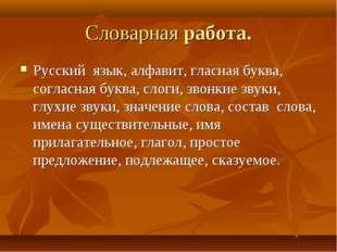 Словарная работа. Русский язык, алфавит, гласная буква, согласная буква, слог