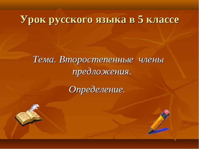 Урок русского языка в 5 классе Тема. Второстепенные члены предложения. Опреде...