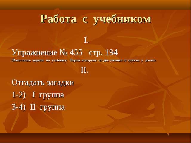 Работа с учебником I. Упражнение № 455 стр. 194 (Выполнить задание по учебник...