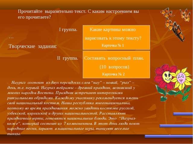 """Наурыз состоит из двух персидских слов """"нау"""" – новый, """"рыз"""" – день, т.е. пер..."""