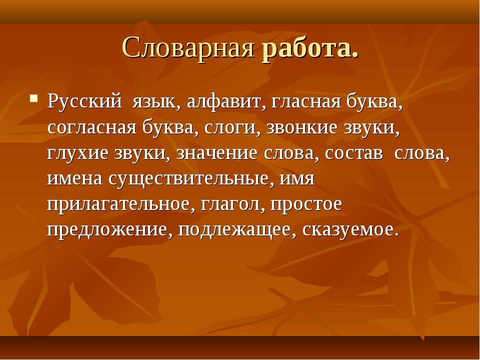Словарная работа. Русский язык, алфавит, гласная буква, согласная буква, слог...
