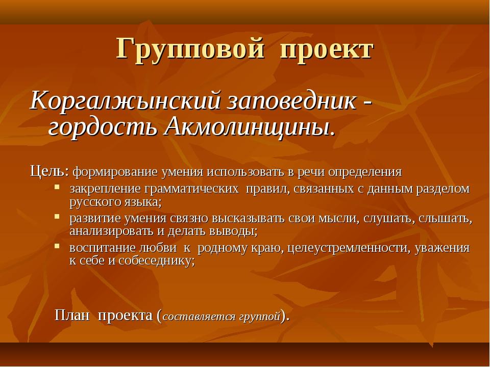 Групповой проект Коргалжынский заповедник - гордость Акмолинщины. Цель: форми...