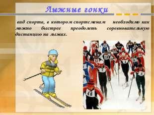 Лыжные гонки вид спорта, в котором спортсменам необходимо как можно быстрее п